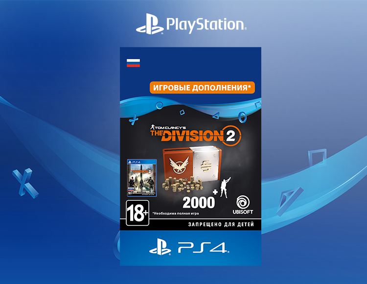 Tom Clancy's The Division 2 – Welcome Pack [PS4, Цифровой код доступа]