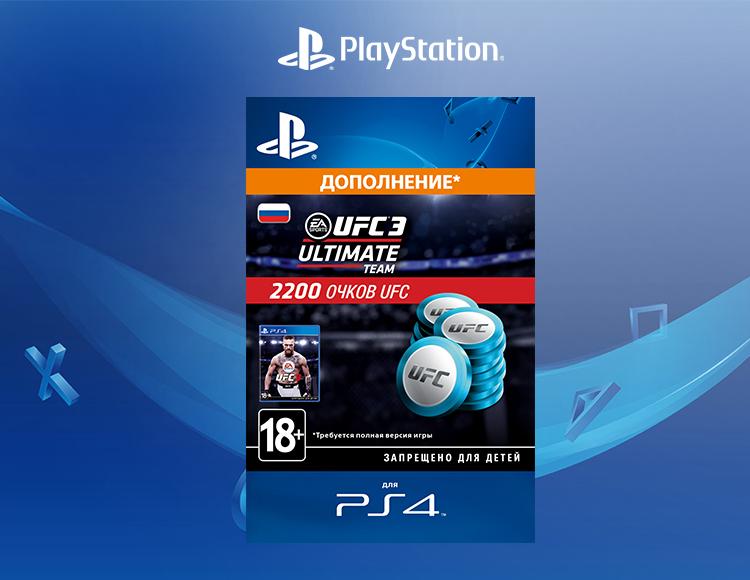 UFC 3 - 2200 UFC POINTS [PS4, Цифровой код доступа]