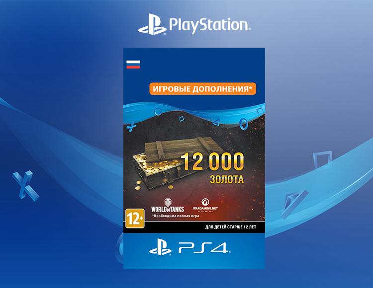 World of Tanks - 12 000 золота [PS4, Цифровой код доступа]