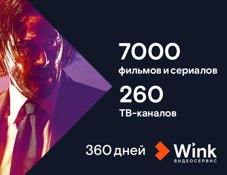 Подписка Wink - Максимум (12 месяцев)