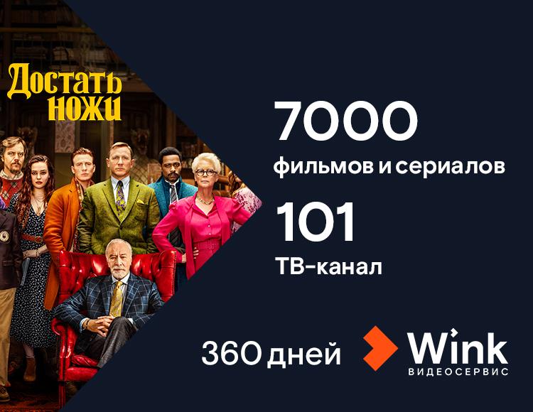 Подписка Wink - Для любителей (12 месяцев)