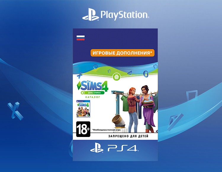 The Sims 4. Laundry Day Stuff [PS4, Цифровой код доступа]