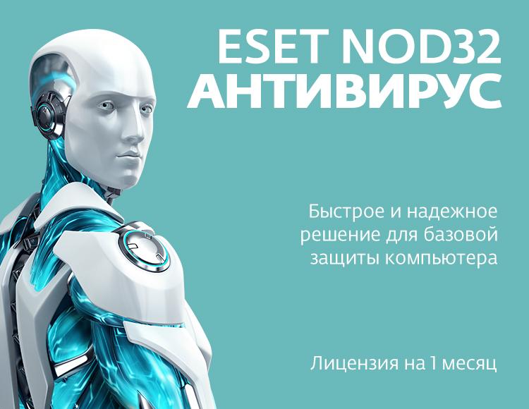 ESET NOD32 Антивирус (1 месяц)