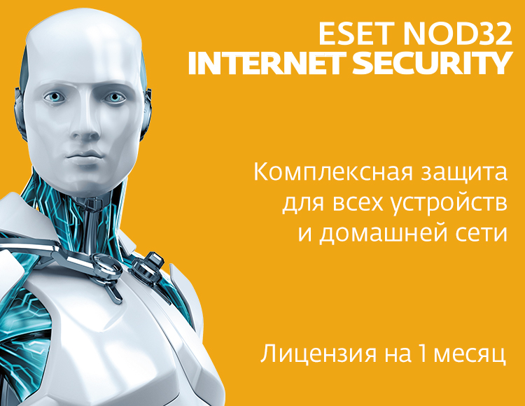 ESET NOD32 Internet Security (1 месяц)