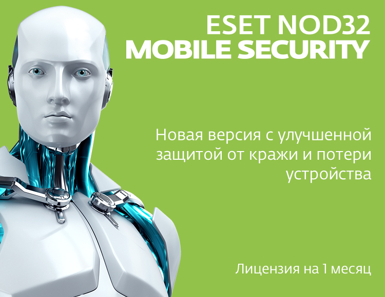 ESET NOD32 Mobile Security (1 месяц)