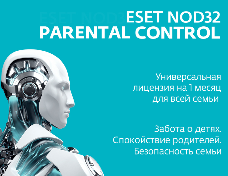 ESET NOD32 Parental Control (1 месяц)