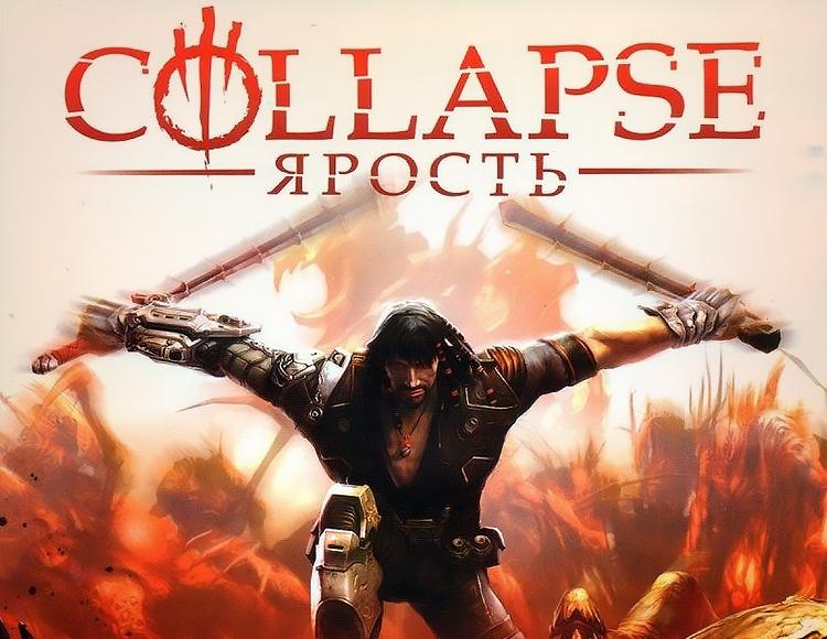 Купить Collapse: Ярость (Pc)