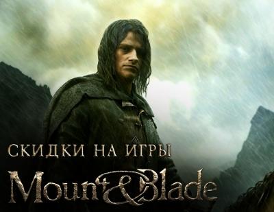 Скидки на игры во вселенной Mount & Blade