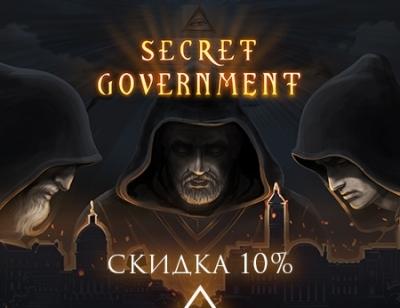 Secret Government - спешите приобрести к релизу со скидкой 10%