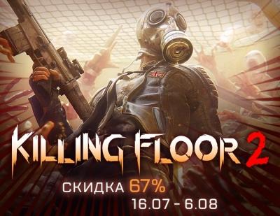 Killing Floor 2 на 67% дешевле