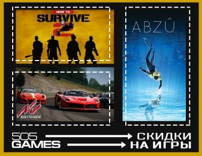 Летние скидки от 505 Games