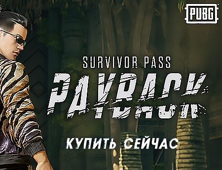 PLAYERUNKNOWN'S BATTLEGROUND - Survivor Pass: Payback (PC)