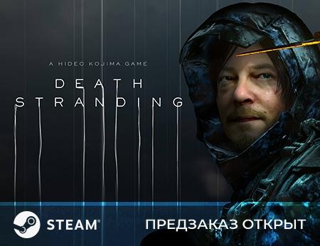 Предзаказ Death Stranding (PC)