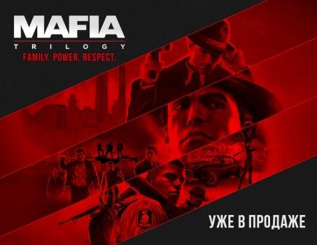 Открыт предзаказ Mafia Trilogy