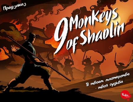 9 Monkeys of Shaolin (Предзаказ)