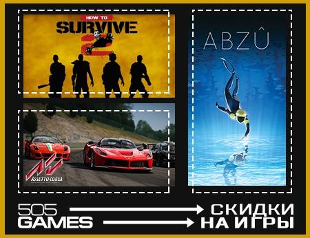 Скидки на игры от 505 Games