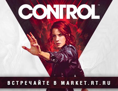 Control - встречайте в market.rt.ru