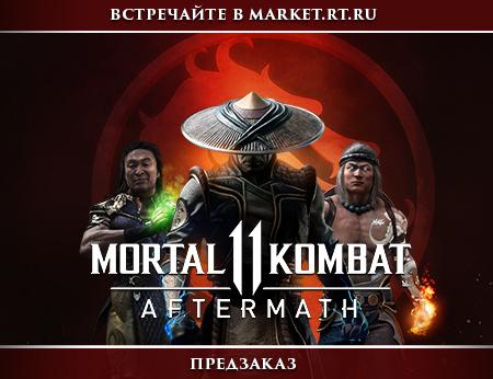Предзаказ Mortal Kombat 11: Aftermath